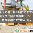 江東区で引っ越し時におすすめの粗大ゴミ回収業者BEST5!即日対応可能