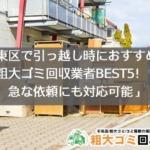 江東区で引っ越し時におすすめの粗大ゴミ回収業者BEST5!急な依頼にも対応可能