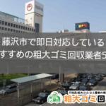 藤沢市で即日対応しているおすすめの粗大ゴミ回収業者5選
