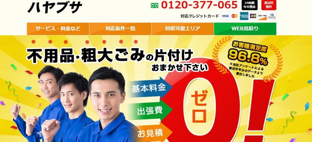 http://hayabusa-gomikaishu.com/tokyo/