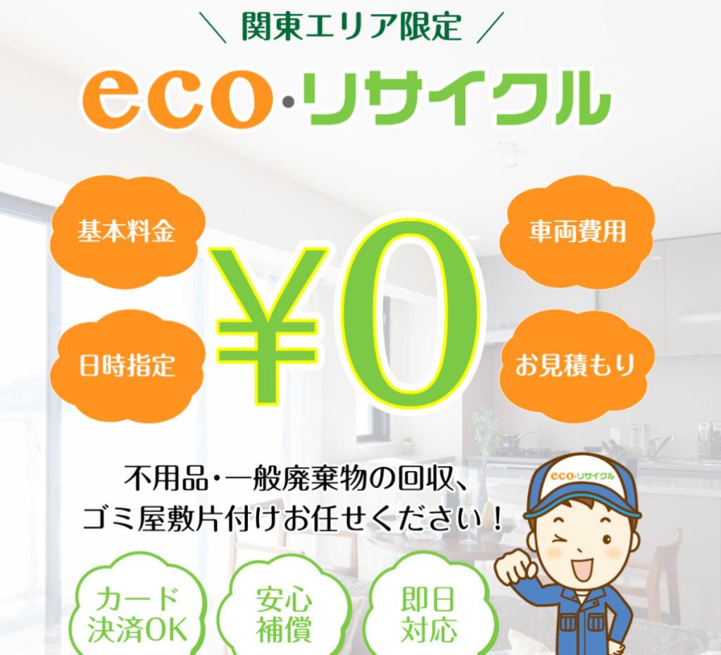 https://eco-recycle.info