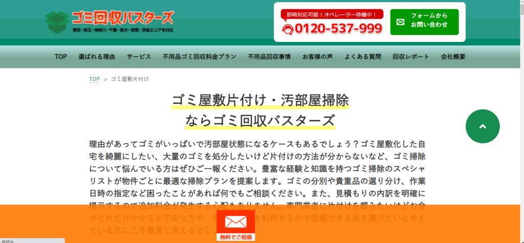 https://recycle-tokyo.jp/gomiyashiki/