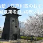 2021最新|江戸川区のおすすめ粗大ゴミ回収業者口コミランキング