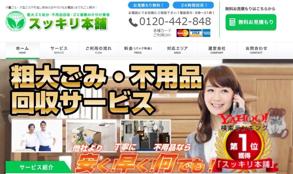 https://www.sukkirihonpo.jp/