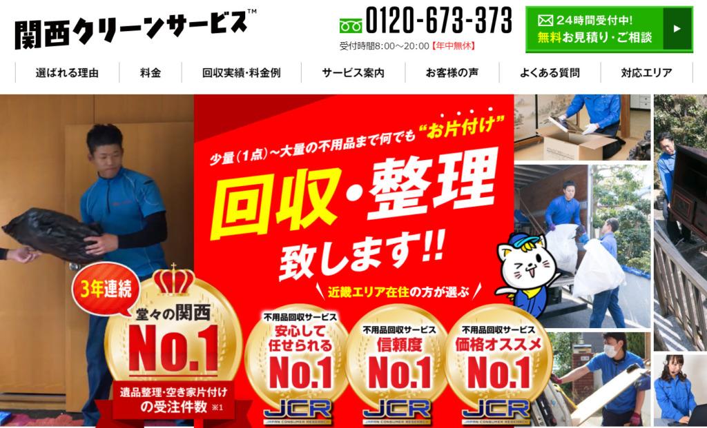 https://www.k-clean.jp/