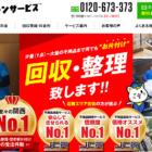 2021最新!大阪のおすすめ不用品回収業者7社【厳選】