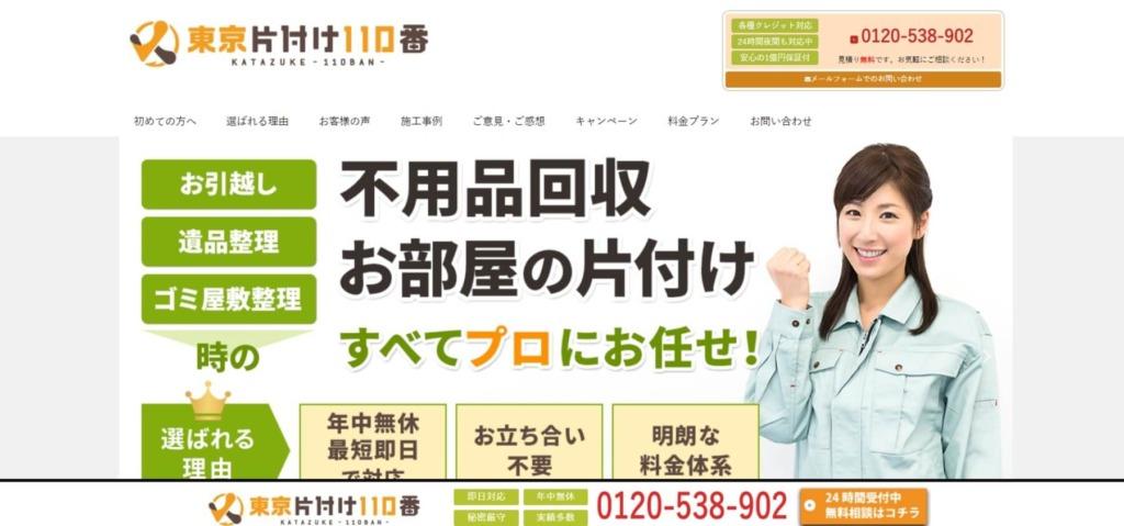 https://tokyo-kataduke110ban.com/