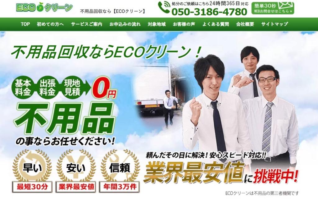 https://ecoclean-fuyohin.com/
