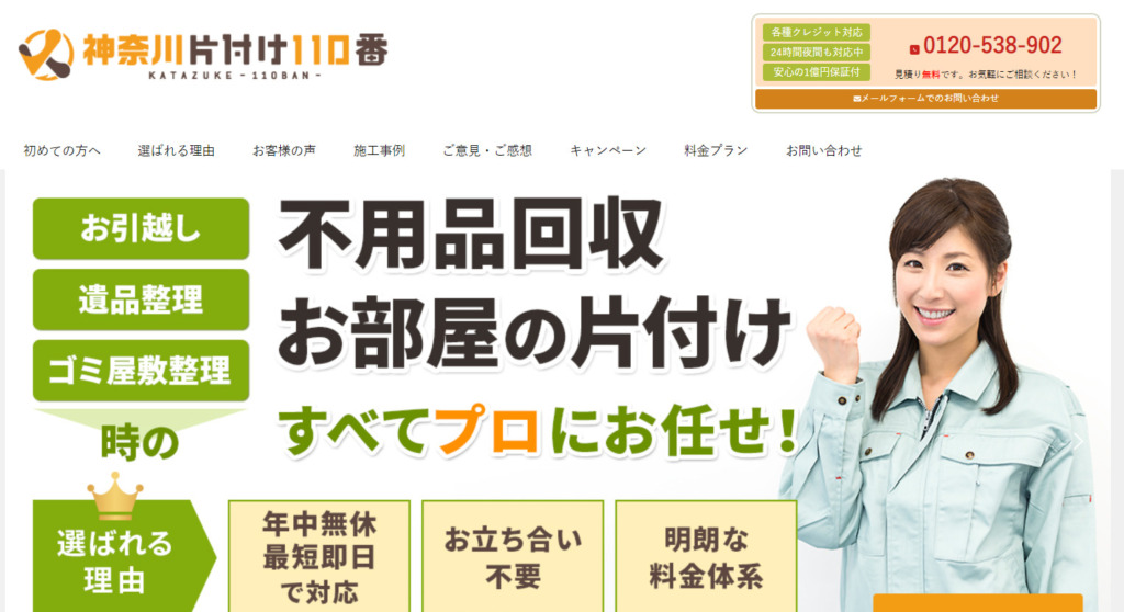 https://kanagawa-kataduke110ban.com/