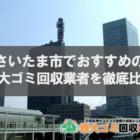 さいたま市でおすすめの粗大ゴミ回収業者5社を徹底比較
