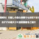 稲城市で引っ越し時におすすめの粗大ゴミ回収業者BEST5!急な依頼にも対応可能