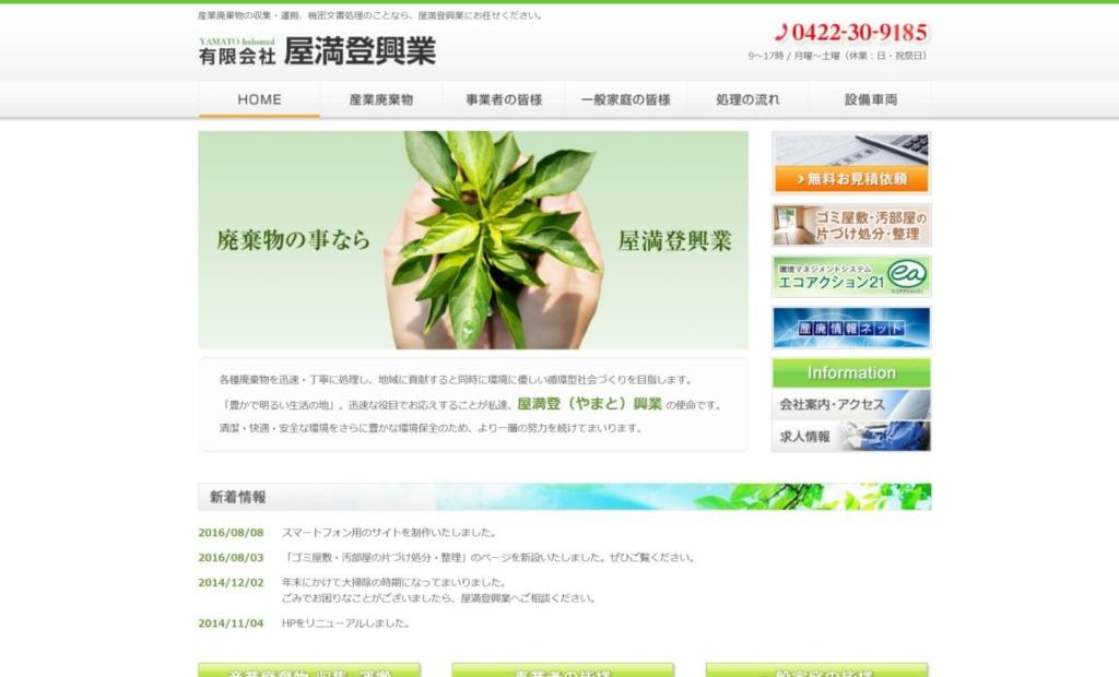 http://yamato-recycle.com/
