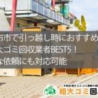 調布市で引っ越し時におすすめの粗大ゴミ回収業者BEST5!急な依頼にも対応可能