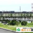 【2021最新】板橋区でおすすめの部屋の片付け代行業者5選!
