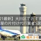 【2021最新】大田区でおすすめの部屋の片付け代行業者5選!