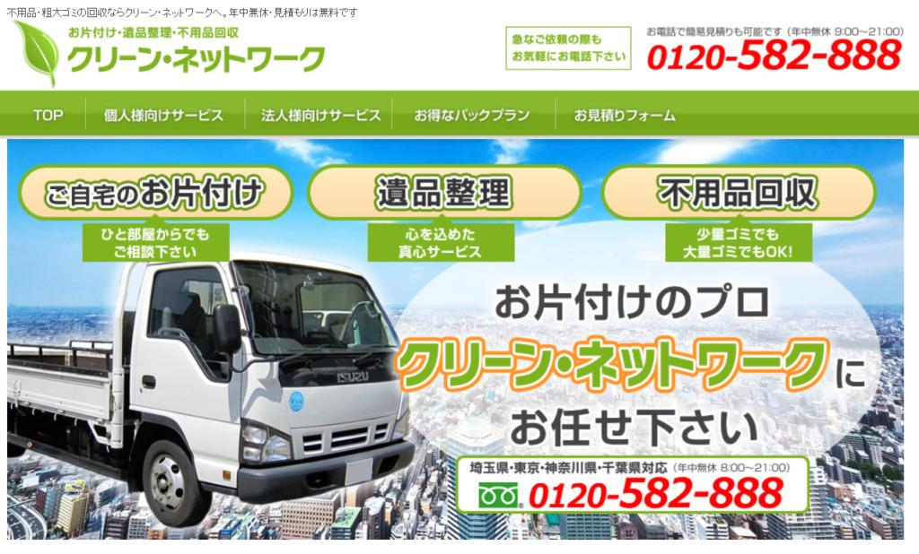 http://www.clean-network.jp.net/