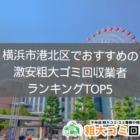 2021最新|横浜市港北区でおすすめの激安粗大ゴミ回収業者ランキングTOP5!【即日対応】