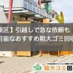 【江東区】引っ越しで急な依頼も対応可能なおすすめ粗大ゴミ回収業者