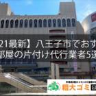 【2021最新】八王子市でおすすめの部屋の片付け代行業者5選!
