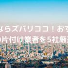 小平市ならズバリココ!おすすめの部屋の片付け代行業者5社を厳選紹介!