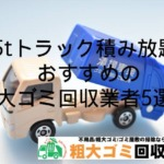 1.5tトラック積み放題でおすすめ粗大ゴミ回収業者5選!
