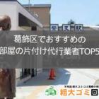 【即日対応】葛飾区でおすすめの部屋の片付け代行業者5選!