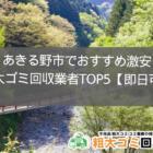 あきる野市のおすすめ激安粗大ゴミ回収業者TOP5!【即日可】