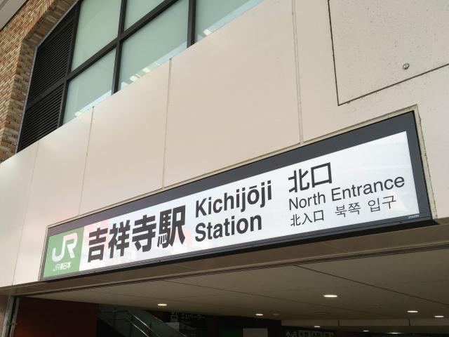 武蔵野市でおススメの激安粗大ゴミ回収業者5選!