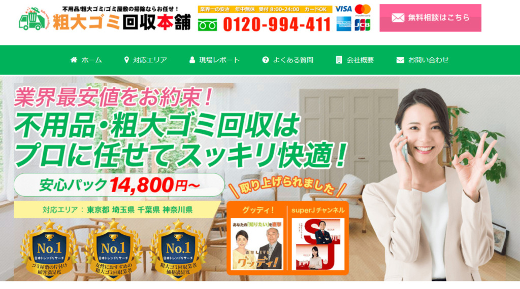https://sodaigomi-kaishu.com/
