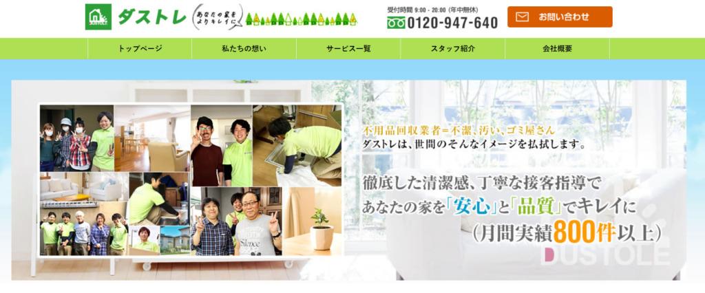 http://dustole.jp/