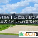 【2021最新】足立区でおすすめの部屋の片付け代行業者5選!