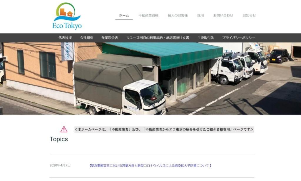 https://www.ecotokyo.jp/