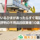 港区で口コミ高評価の不用品回収業者【厳選10選】