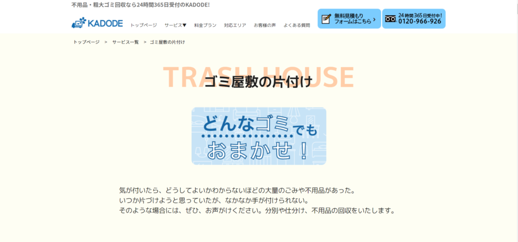 https://kado-de.jp/