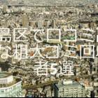 豊島区で口コミ高評価な粗大ゴミ回収業者5選