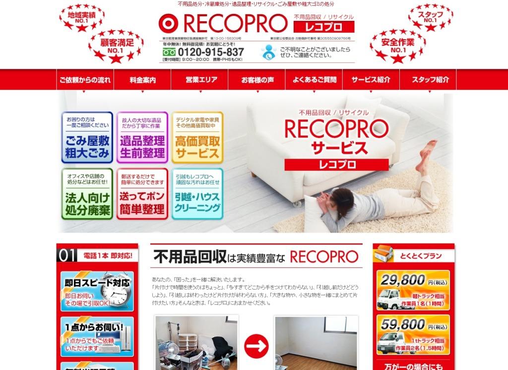 https://www.recopro.net/