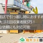 墨田区で引っ越し時におすすめの粗大ゴミ回収業者BEST5!急な依頼にも対応可能