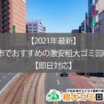 【2021年最新】清瀬市でおすすめの激安粗大ゴミ回収業者【 即日対応】