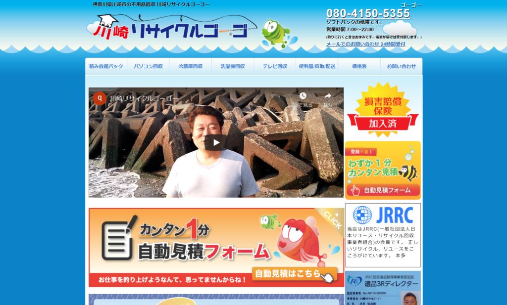 http://kawasaki-recycle.net/