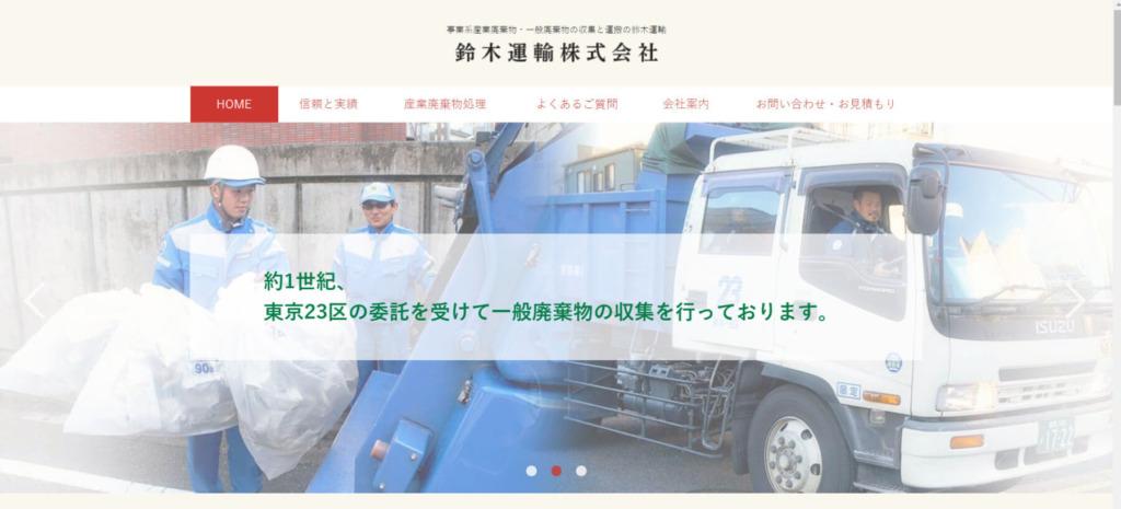 https://www.suzukiunyu.com/