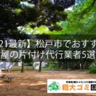 【2021最新】松戸市でおすすめの部屋の片付け代行業者5選!