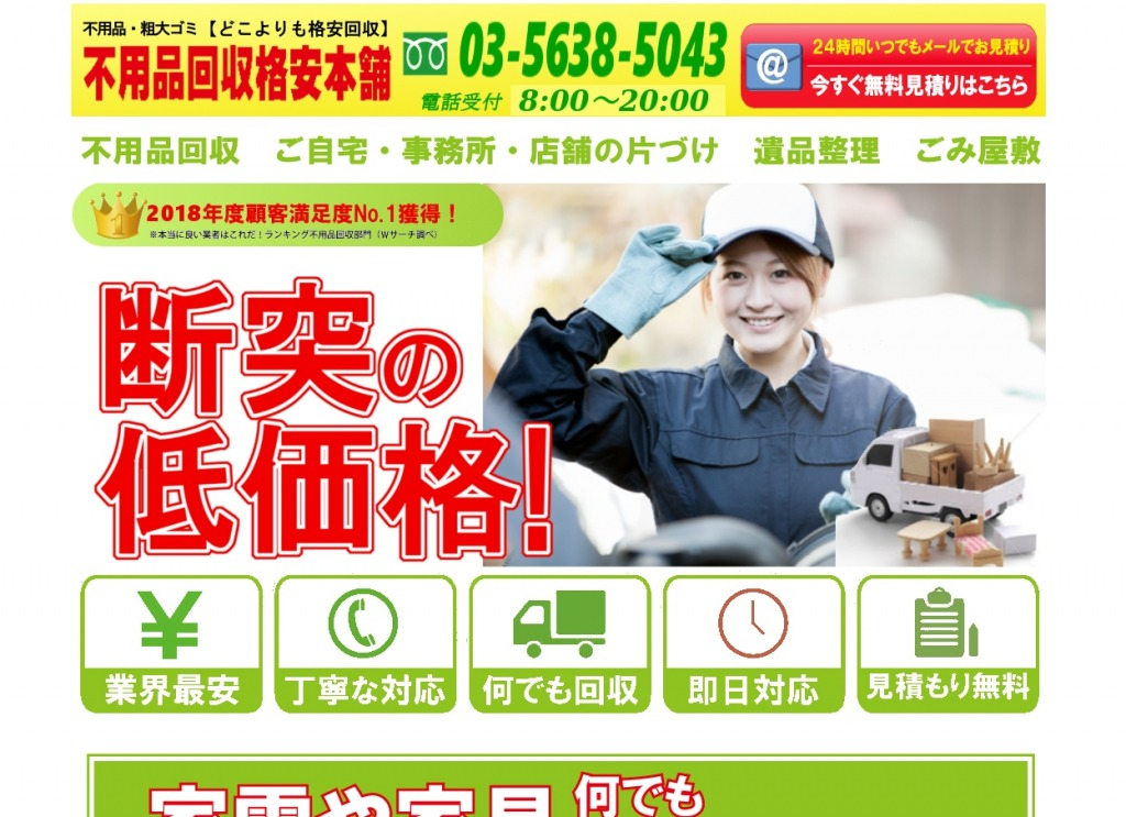http://www.fuyouhin-kakuyasu.com/