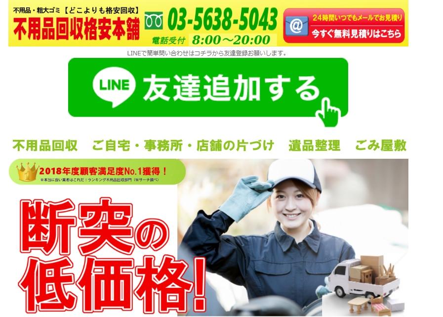 http://fuyouhin-kakuyasu.com/