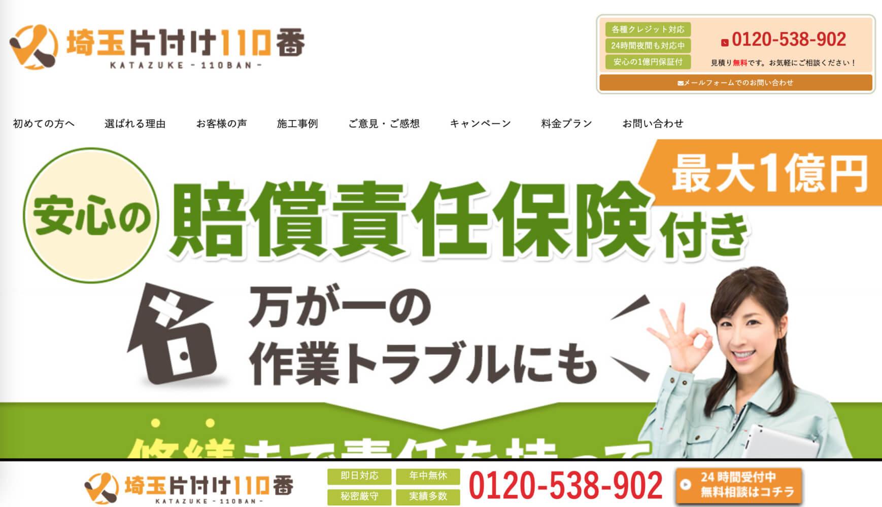 埼玉片付け110番