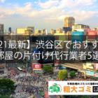 【2021最新】渋谷区でおすすめの部屋の片付け代行業者5選