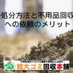 土の処分方法と不用品回収業者に依頼するメリット