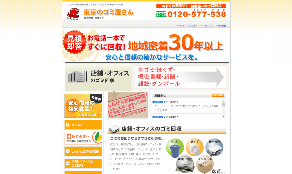 http://www.shinkensangyo.com/