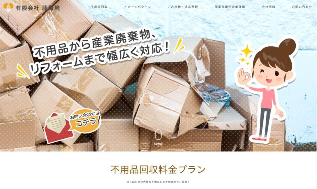 http://fujikankyou.jp/