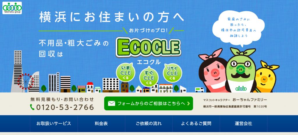 https://www.ecocle.net/
