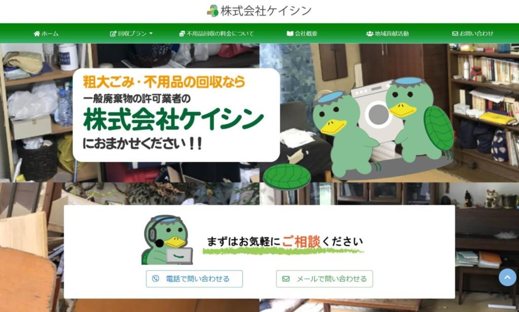 http://www.keishin.ecnet.jp